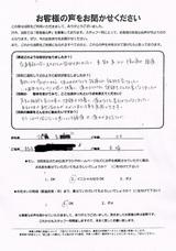 千葉市緑区にお住まいのM・S様(48歳/職業:主婦)直筆メッセージ