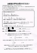 柏市にお住まいのM・K様(24歳/職業:公務員)直筆メッセージ