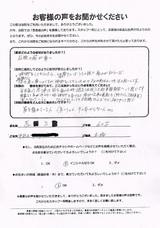 千葉市中央区にお住まいのH・Y様(60歳/職業:主婦)直筆メッセージ