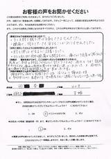 千葉市稲毛区にお住まいのK・T様(42歳/職業:主婦)直筆メッセージ
