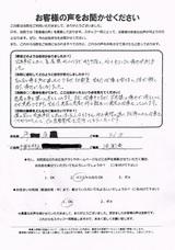 千葉市緑区にお住まいのN・U様(41歳/職業:造園業)直筆メッセージ