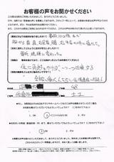 佐倉市にお住まいのD・H様(48歳/職業:土木)直筆メッセージ