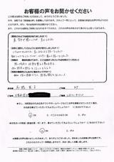 千葉市緑区にお住まいの高橋英子様(45歳/職業:レストランサービス)直筆メッセージ
