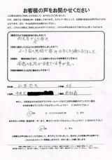 千葉市中央区にお住まいの山本忠夫様(64歳/職業:会社員)業会社員直筆メッセージ
