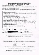 東金市にお住まいのA・A(26歳/職業:事務職)直筆メッセージ