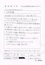 四街道市にお住まいの真殿洽子様(69歳/職業:主婦)直筆メッセージ