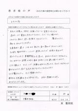 千葉市中央区にお住まいのA・I様(23歳/職業:公務員)直筆メッセージ