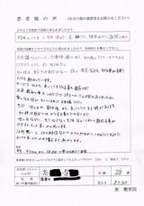 千葉市若葉区にお住まいの高橋幸継様(28歳/職業:会社員)直筆メッセージ