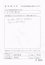 千葉県長生村にお住まいの河野明美様(46歳/職業:主婦)直筆メッセージ