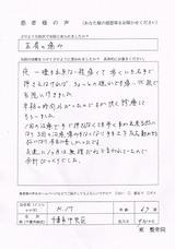 千葉市中央区にお住まいのK・M様(67歳/職業:無し)直筆メッセージ