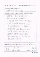 千葉市中央区にお住まいのT・S様(31歳/職業:会社員)直筆メッセージ