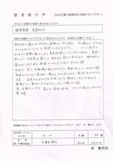 千葉市緑区にお住まいのM・Y様(58歳/職業:会社員)直筆メッセージ