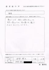 千葉市中央区にお住まいの伊東博夫様(72歳/職業:無し)直筆メッセージ