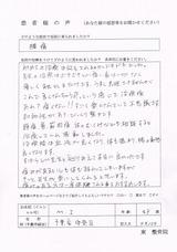千葉市中央区にお住まいのM・I様(49歳/職業:主婦)直筆メッセージ
