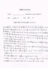 千葉市中央区にお住まいの匿名様(64歳/職業:パート)直筆メッセージ