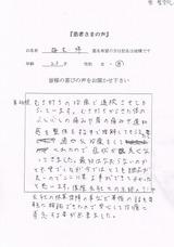 千葉市美浜区にお住まいの梅木洋様(23歳:職業/会社員)直筆メッセージ