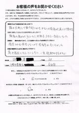 千葉市若葉区にお住まいのK.F様(58歳/職業:会社員)直筆メッセージ
