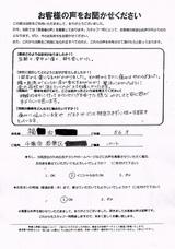 千葉市若葉区にお住まいのY.F様(56才/職業:パート)直筆メッセージ