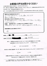 四街道市にお住いのK.K様(24歳/職業:販売職)直筆メッセージ