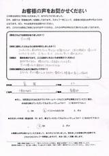 千葉市中央区にお住まいのK.F様(42歳/職業:看護師)直筆メッセージ
